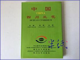 中国四川兰花 1995年初版精装