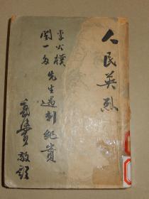 1946年《人民英烈李公朴闻一多先生遇刺纪实》有图,厚册