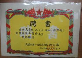1957年武汉市第一商业局聘书