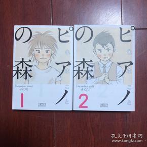 钢琴之森 1-2日文原版