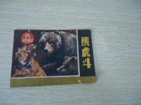 熊虎斗(科学童话)