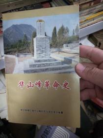 华山峰革命史