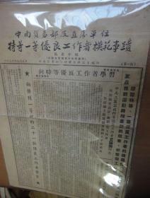 1952年中南贸易部及直属单位特等一等优良工作者模范事迹8开4版