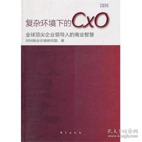 复杂环境下的CXO:全球顶尖企业领导人的商业智慧