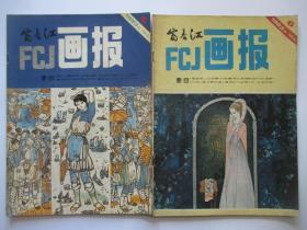 富春江画报 1983年第5、6期