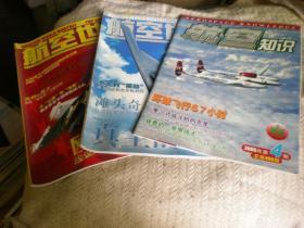 航空知识  2005年4期