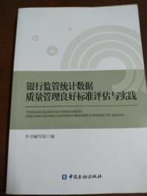 银行监管统计数据质量管理良好标准评估与实践