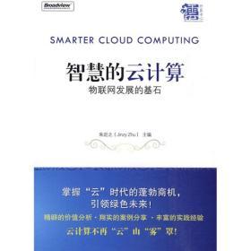 智慧的云计算:物联网发展的基石