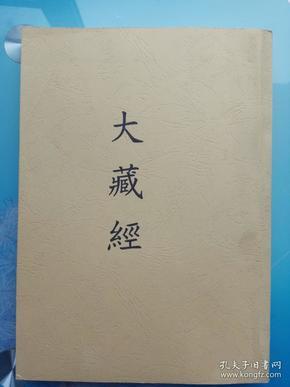 摩诃般若波罗蜜经-(丛书)大藏经-频伽精舍版本 27卷 (复印本)