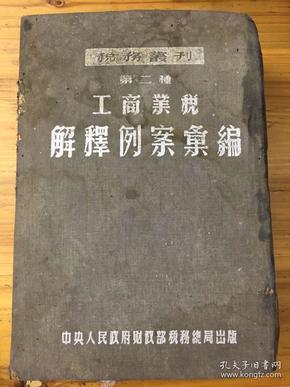 工商业税解释例案编