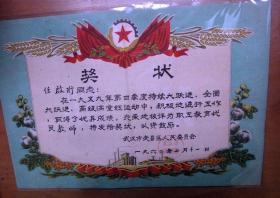 1960年武汉市武昌区人民委员会优良教师奖状