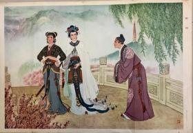 中国经典年画宣传画大展示---年画系列---《断桥》--对开---虒人荣誉珍藏