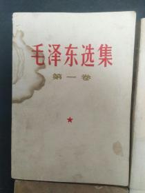毛泽东选集1---5
