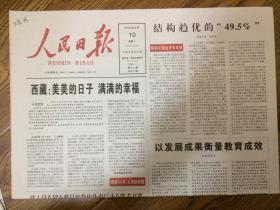 2015年8月10日 人民日报 西藏 美美的日子 满满的幸福 以发展成果衡量教育成效 第十届全国少数民族传统体育运动会隆重开幕 只有前4版