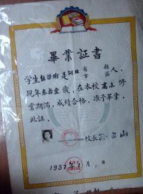 1957年武汉市商业系统职工业余学校毕业证书