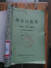 俄译汉教程(上册)