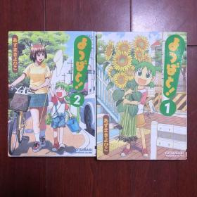四叶妹妹1-2 日文原版