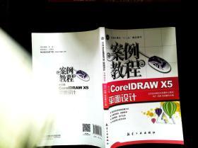 案例教程:中文版CorelDRAW X5平面设计案例教程(十二五教材)