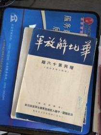 华北解放军  保卫工作