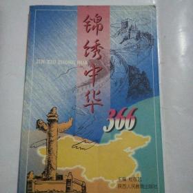 锦绣中华366