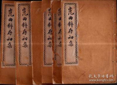 昆曲粹存初集(宣统三年白纸石印本)六册全