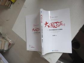 大国工匠-寻找中国缺失的工匠精神 正版
