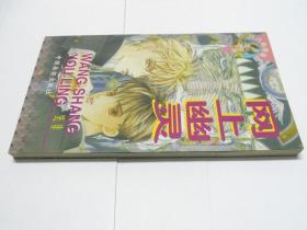 六六传奇系列 【3】网上幽灵