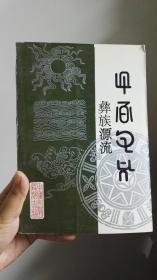 彝族源流(第九-十二卷)