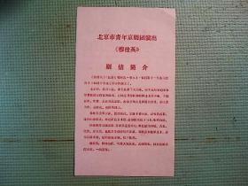 京剧节目单  穆桂英(刘山丽,尚伟等)