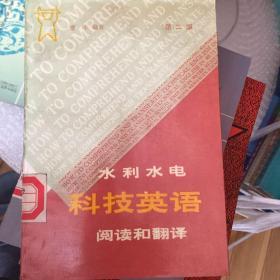 水利水电科技英语阅读和翻译