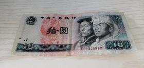 中国人民银行第四套人民币 拾圆 10元 1980年
