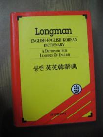 英英韩辞典【英韩双语】