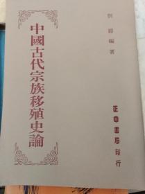中国古代宗族移殖史论  76年重印民国本, 包快递