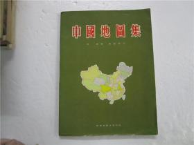 中国地图集 (1973年增订再版)