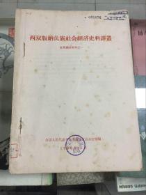 西双版纳傣族社会经济史料译丛(傣族调查资料之一)