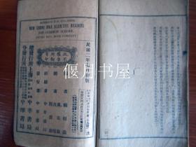 新制中华理科教授书第四册和第八册合订一厚册