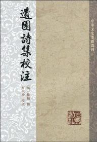 遗园诗集校注(中华文史要籍丛刊 32开平装 全一册)