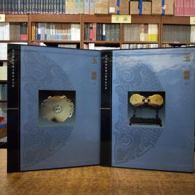故宫博物院藏文物珍品大系:玉器(上下)两本合售