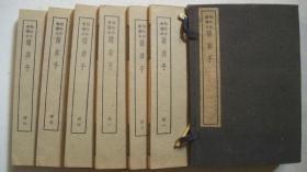 民国时期中华书局版印发行-袖珍古书读本《韩非子》一函六册全、原函线装袖珍本