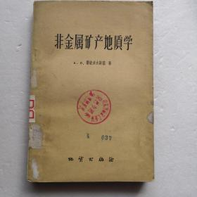 非金属矿产地质学(1960年1版1印)