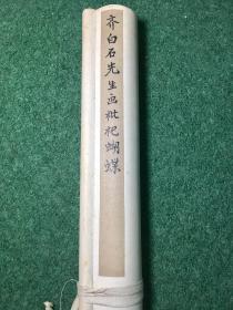木板水印 齐白石《枇杷蝴蝶》荣宝斋五十年代印制