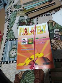 集邮 2001年1-12册全