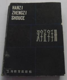汉字正字手册 /傅永和 费锦昌 孙建一 编 上海教育出版社