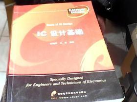 IC设计基础