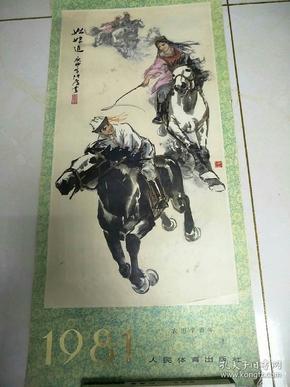 1981年挂历——(张广人物画封面)古千、朱军山、蒋采萍、何镇强、姚有多、昆仑。