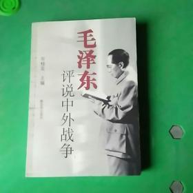 毛泽东评说中外战争