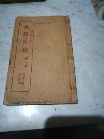 民国进步书局石印夜谭随录第一册