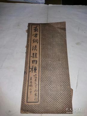 翁方纲汉隶四种