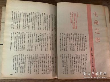 电视剧《生命之旅》《大明群英》《成吉思汗》剧集介绍 彩页 32开 3张5面