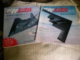 世界飞机丛书1。6期